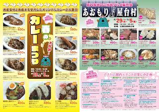 Aspam Spring Festival 2016 アスパム春まつり 青森市 チラシ裏 Aomori City Haru Matsuri flyer back