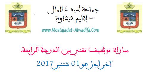 جماعة أسيف المال - إقليم شيشاوة: مباراة توظيف تقني من الدرجة الرابعة. آخر أجل هو 01 شتنبر 2017