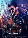 Vijay, Keerthy, Varalaxmi New Upcoming tamil movie Sarkar poster