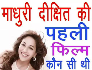 madhuri dixit first film
