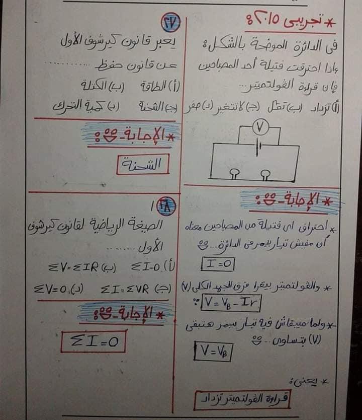 تجميع مسائل المقاومات فيزياء للصف الثالث الثانوي 27