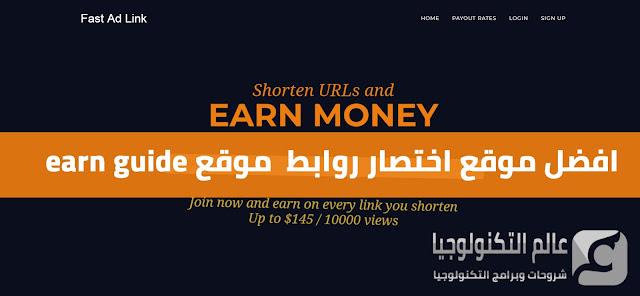 افضل موقع اختصار روابط  موقع earn guide