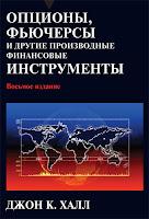 книга Джона К. Халла «Опционы, фьючерсы и другие производные финансовые инструменты» (8-е издание)