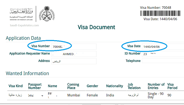 CHECK FAMILY VISIT VISA APPROVAL & ISSUANCE STATUS