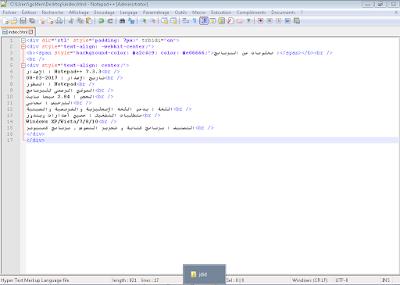 تحميل برنامج المفكرة Download Notepad++ 7.3.3