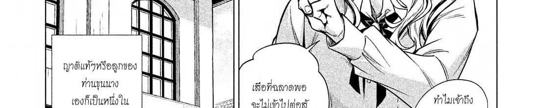 อ่านการ์ตูน Henkyou no Roukishi - Bard Loen ตอนที่ 7 หน้าที่ 52