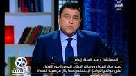 برنامج 90 دقيقه حلقة الثلاثاء 10-1-2017 مع معتز الدمرداش
