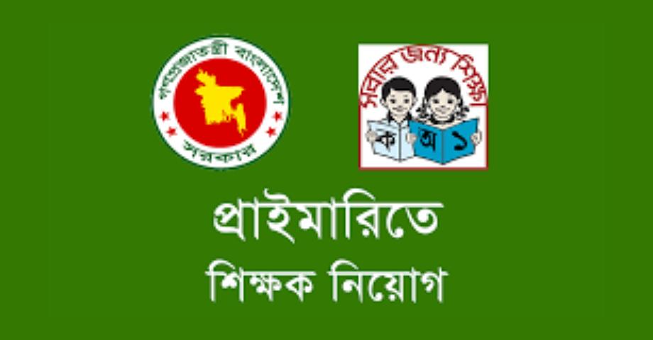 Primary Assistant Teacher Job Circular 2018 PDF download dpe