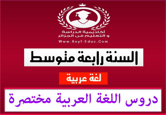 دروس اللغة العربية مختصرة للسنة الرابعة متوسط