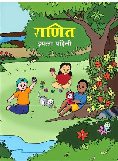 http://www.balbharati.in/downloadbooks/marathi_ganit_std_1st_final.pdf