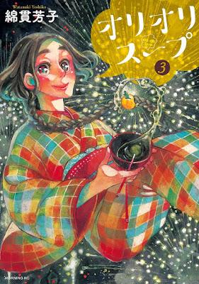 [Manga] オリオリスープ 第01-03巻 [Oli Oli Soup Vol 01-03] Raw Download