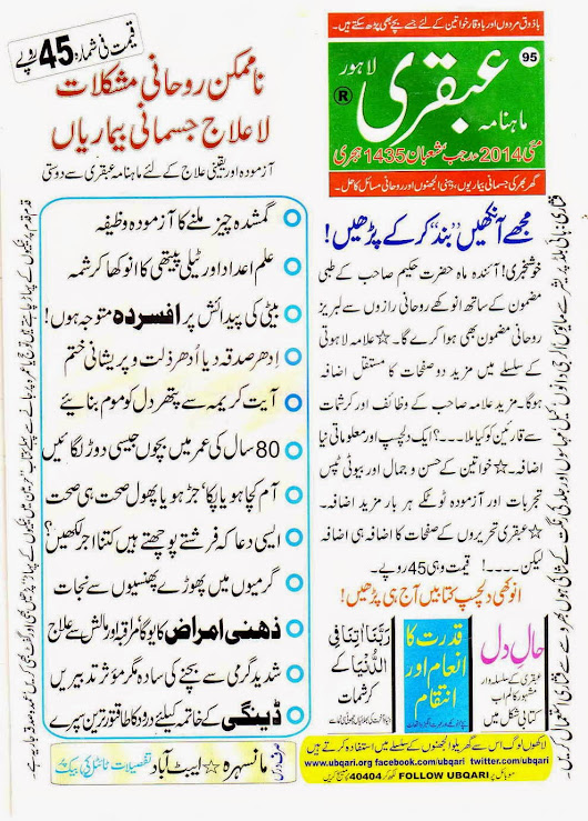 Ubqari Magazine May 2014 Read Online