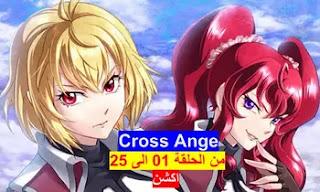 Cross Ange: Tenshi to Ryuu no Rondo مشاهدة وتحميل جميع حلقات كروس أنجي من الحلقة 01 الى 25 مجمع