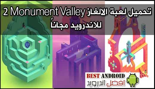 تحميل لعبة monument valley 2 مجانا