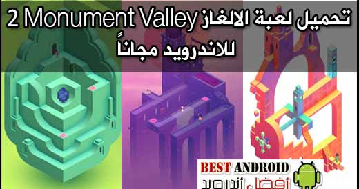 تحميل لعبة monument valley 2 مجانا