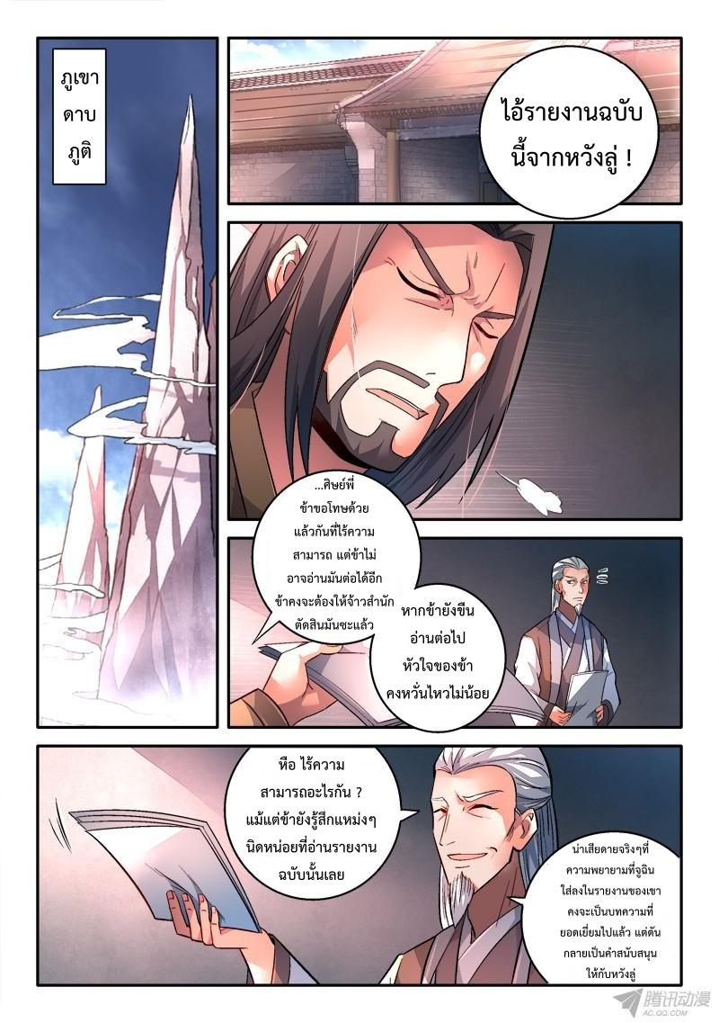 อ่านการ์ตูน Spirit Blade Mountain 152 ภาพที่ 2