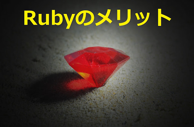 Rubyのメリット
