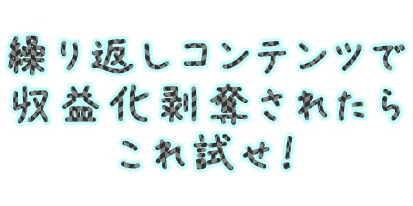 【復活】繰り返しコンテンツで広告剥奪された「のばまん」…なんとTwitterのYouTube公式チームに直談判で復活!?