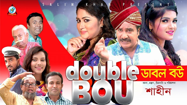 Double Bou (2017) Bangla Comedy Natok Ft. Shahin Full HDRip 720p