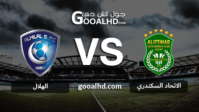 مشاهدة مباراة الاتحاد السكندري والهلال بث مباشر 25-2-2019 في كأس زايد للأندية الأبطال