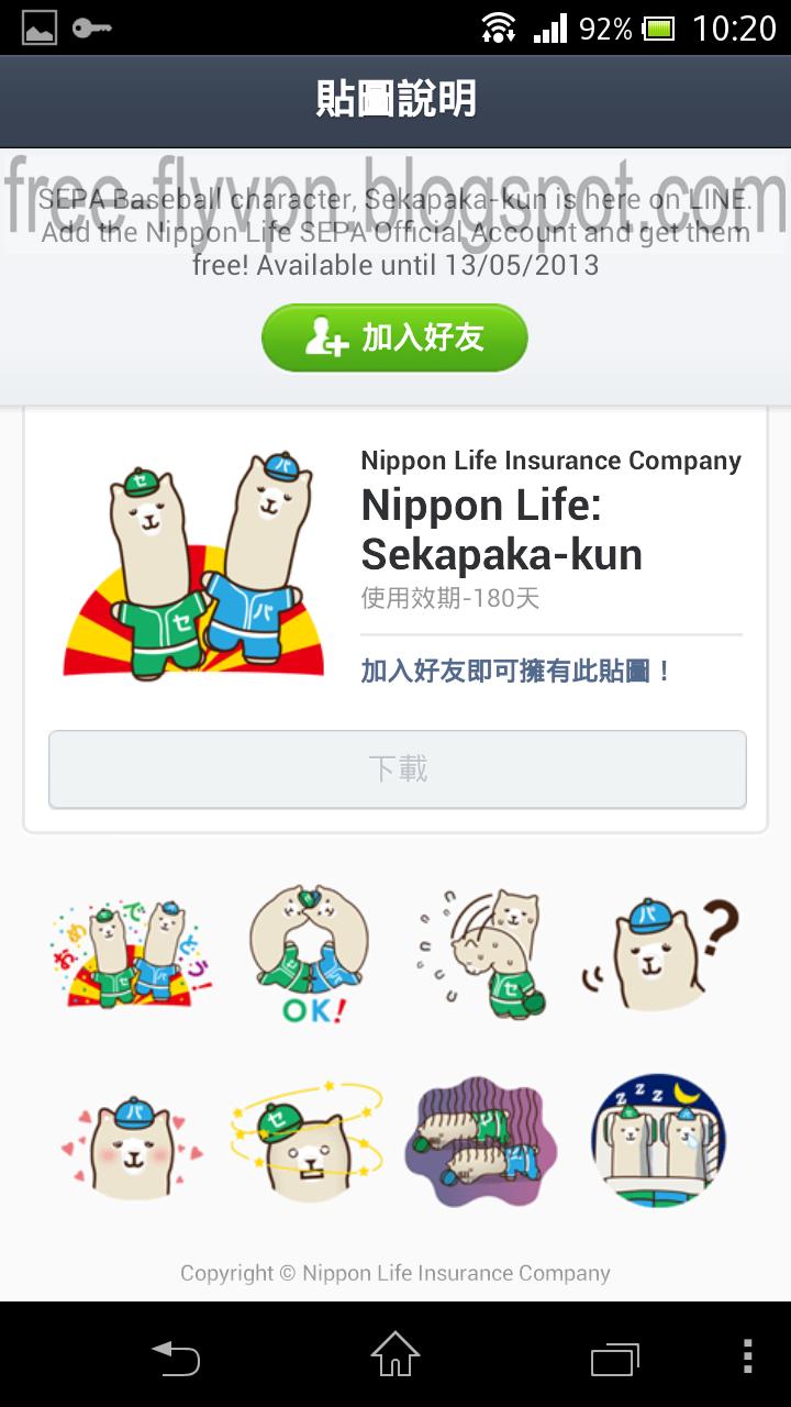 Vpn sticker line japan