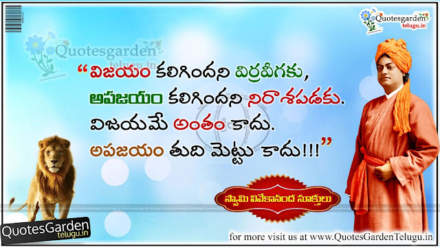 Best Telugu Swami vivekananda Quotes about victory and destiny