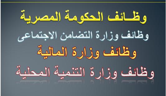 وظائف شاغرة بالحكومة المصرية بالوزارات لمختلف التخصصات والمؤهلات - التقديم هنا