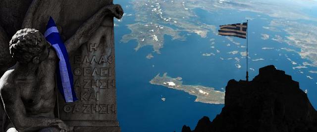 Όταν τα ελληνικά σύνορα βαφτούν με αίμα, ποιοί θα τα «ανοίξουν»;