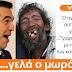 """""""Γυφτοπατέρας"""" ...με τα λεφτά των καναλαρχών ο Τσίπρας!"""
