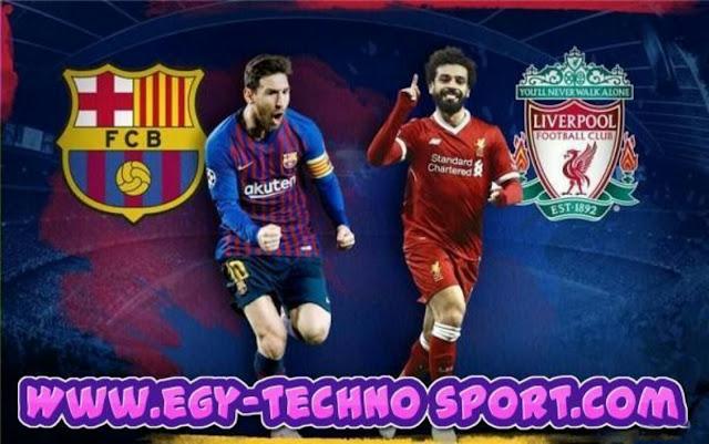 بث مباشر مباراة ليفربول ضد برشلونة Live بمختلف الجودات بدون تقطيع