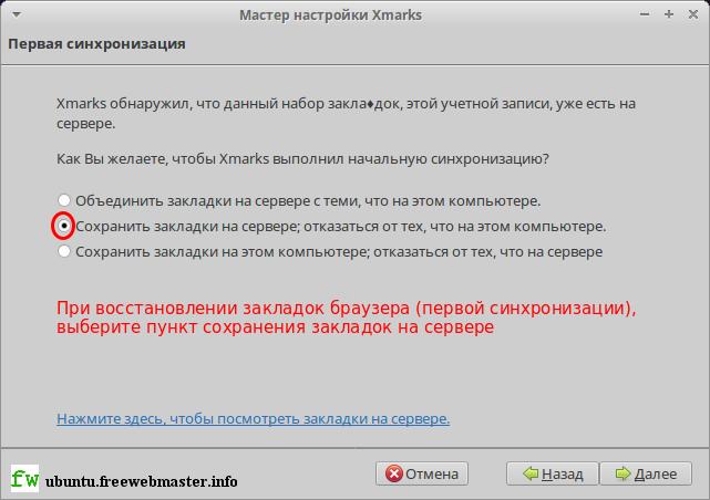 Восстановлении закладок браузера с помощью сервиса Xmarks