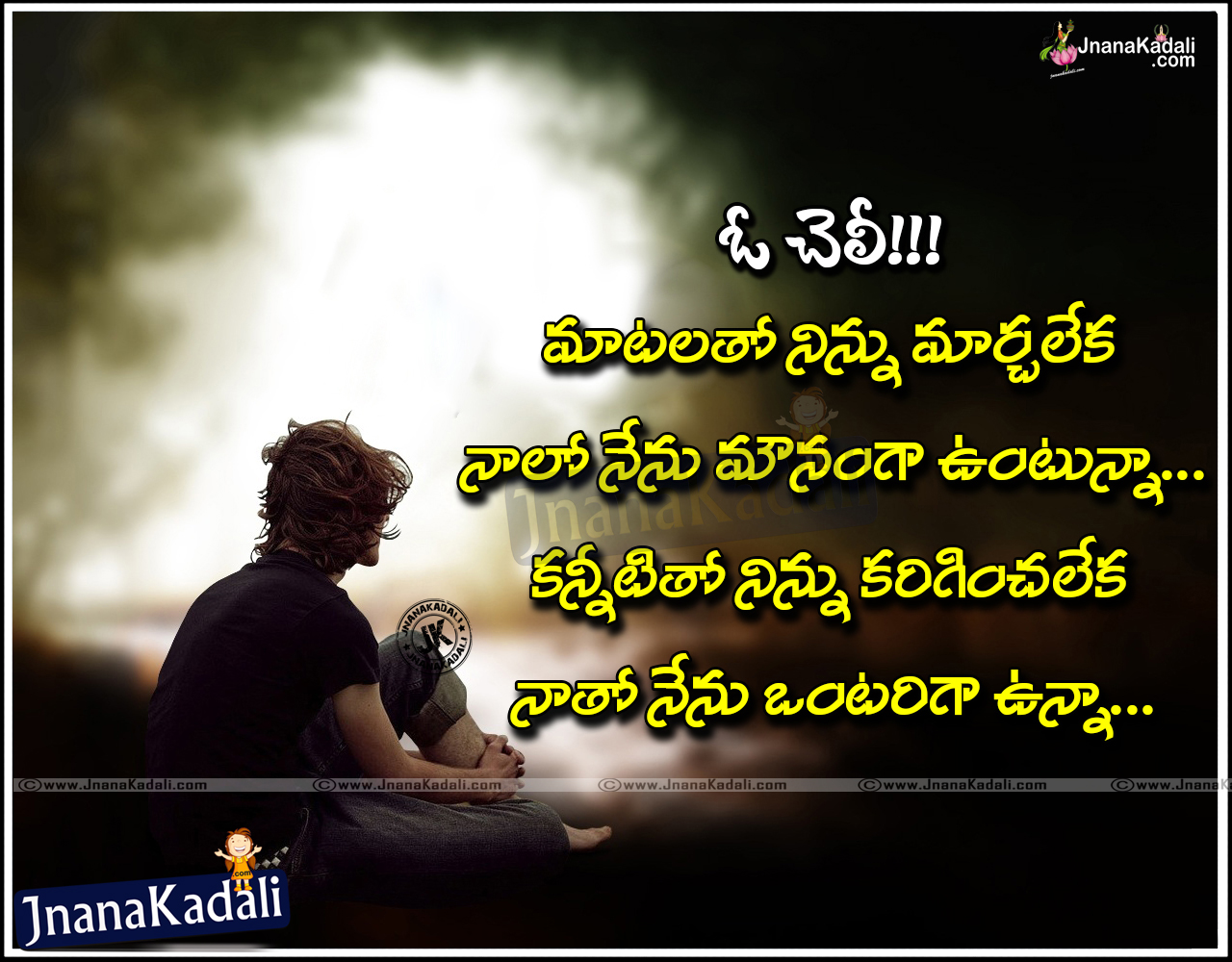 Inspirational Sad Quotes Images In Telugu Soaknowledge