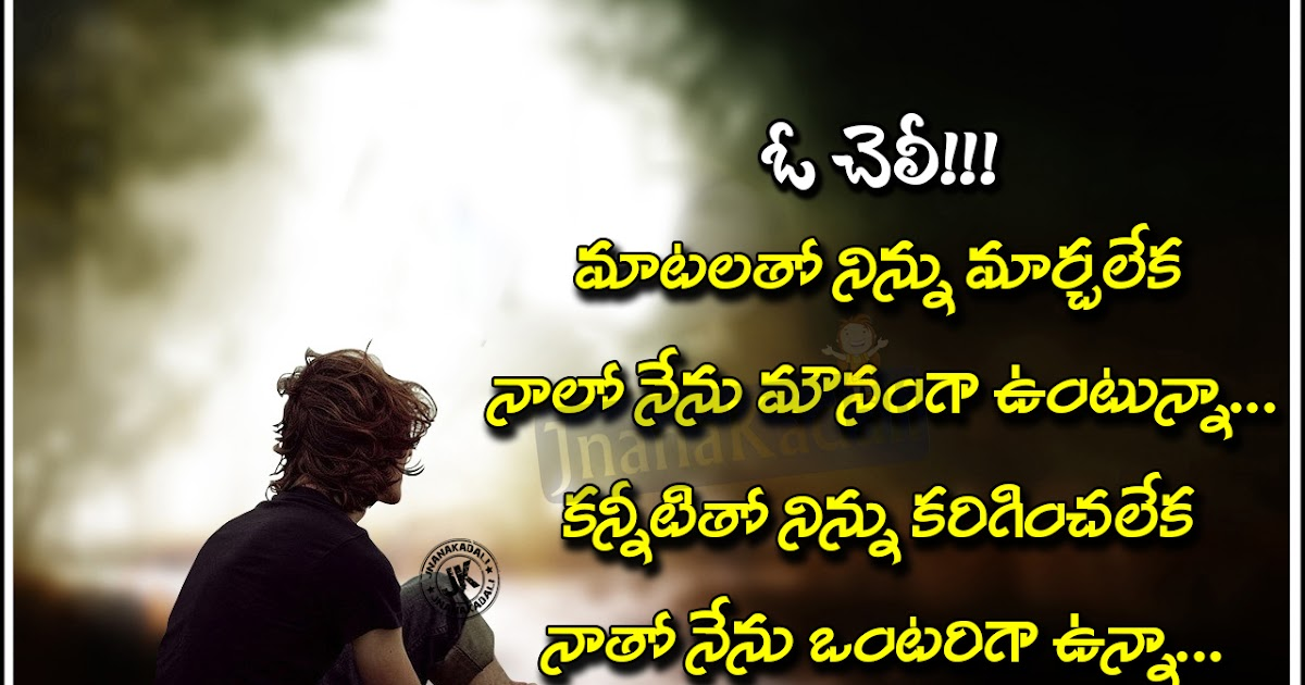 best love failure quotes broken heart quotes in telugu