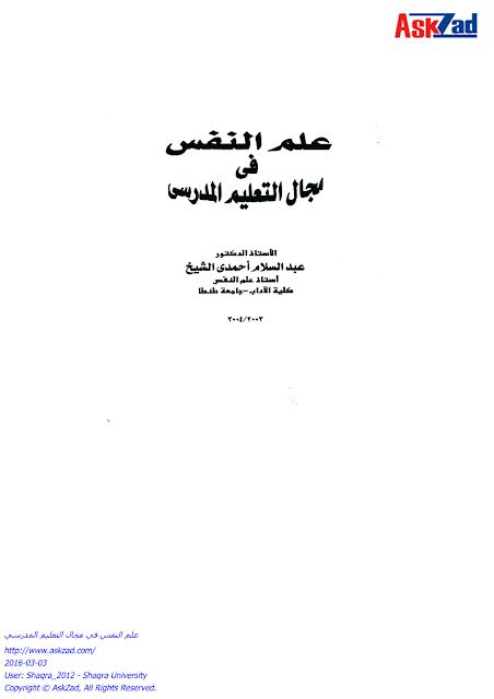 علم النفس في مجال التعليم المدرسي pdf