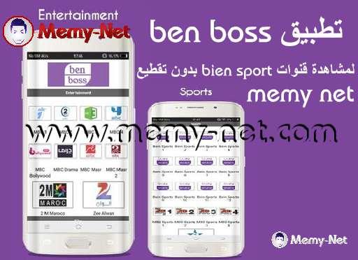 تطبيق Ben Boss لمشاهدة قنوات bein sport بدون تقطيع على حسب سرعة الإنترنت بحجم 2 ميجا فقط