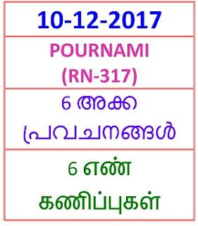 10-12-2017 6 NOS Predictions pournami (RN-317)