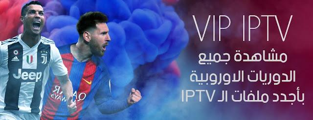 ملفات IPTV حصرية بتاريخ 24-11-2018 لتشغيل قنوات BeIN Sports مجانا لكم