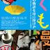 2do Matsuri de Cine Japonés (2017): Casi Vengo, Casi Muero (Almost Coming, Almost Dying/Kumo Man)