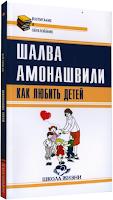 Амонашвили Шалва. Как любить детей: Опыт самоанализа