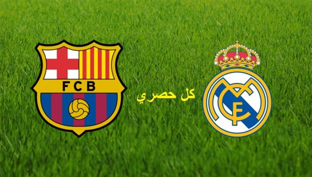 نتيجة واهداف مباراة برشلونة وريال مدريد 2-0 اليوم في كلاسيكو الارض Real Madrid vs Barcelona في نهائي كأس السوبر الأسباني 2017 نتيجة مباراة ريال مدريد وبرشلونة