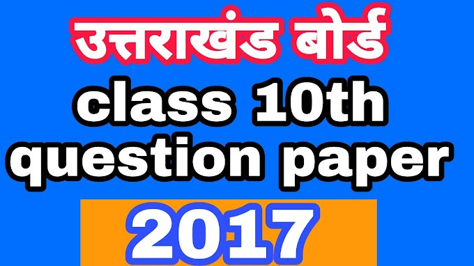 uttrakhand board class 10 all subject question paper 2017 || previous question