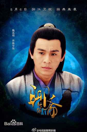 Liêu Trai Tân Biên - Ghost Stories 4