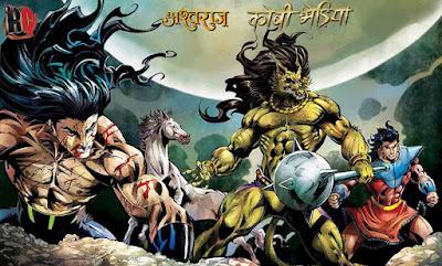 Vrihadtam - Kobi Bhediya Ashwaraj From Sarvnayak Series