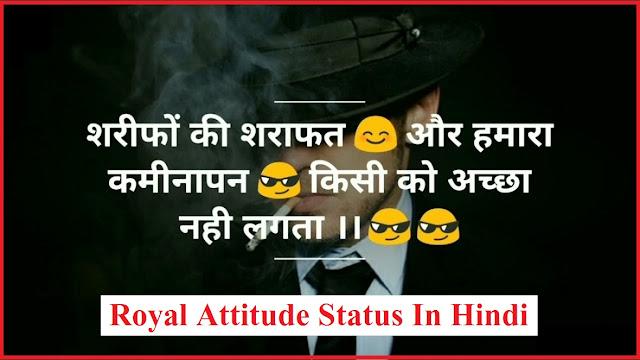 Royal Attitude Status In Hindi | रॉयल ऐटिटूड स्टेटस इन हिंदी | Nawabi Status