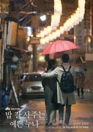 Pemain dalam Something The Rain