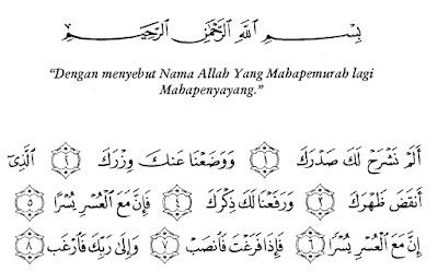Mp3 Surat Al Insyirah (Alam Nasyrah) Lengkap Bacaan Dan Audio Tafsirnya