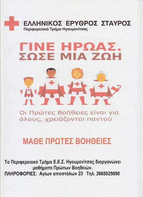 Ε.Ε.Σ. Ηγουμενίτσας: Νέα εκπαιδευτικά προγράμματα Πρώτων Βοηθειών