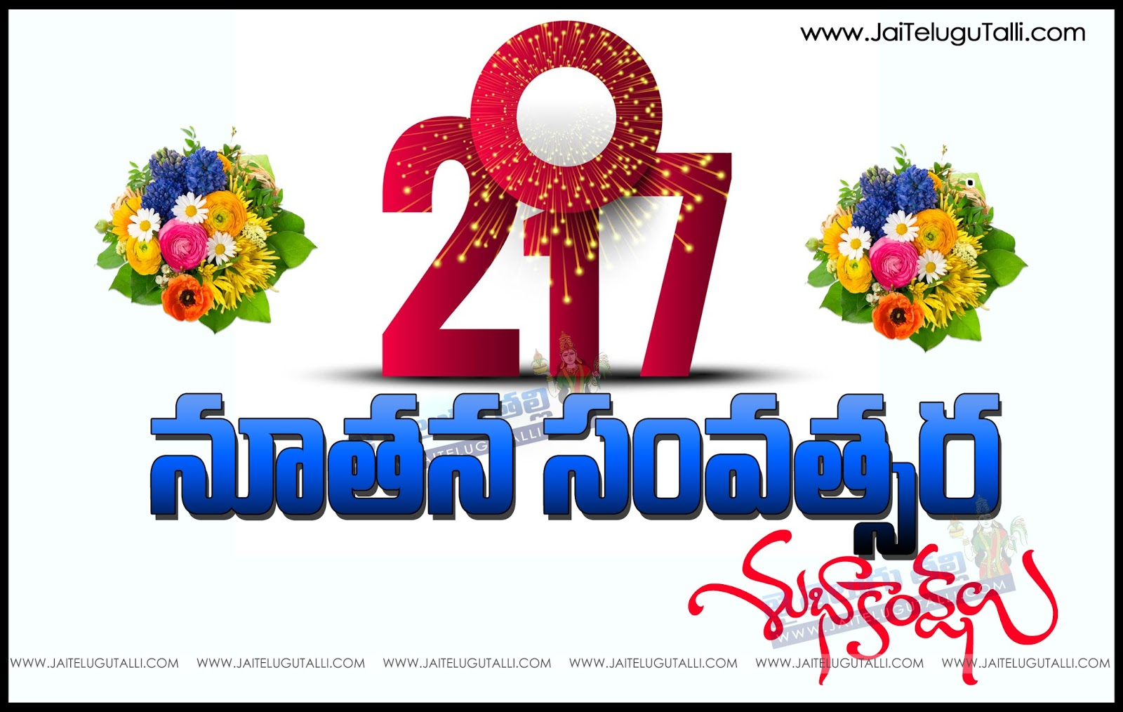 Happy New Year Greetings Telugu Quotes Hd Wallpapers Best New Year