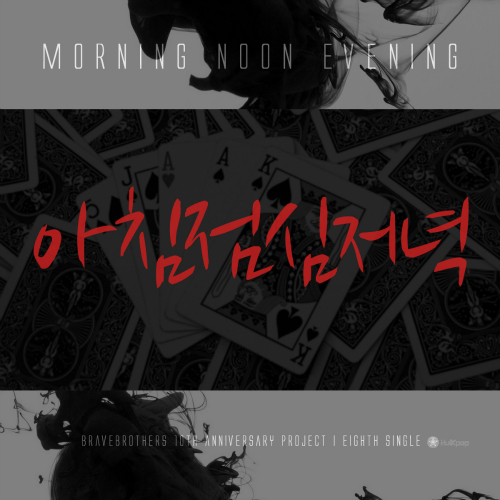 [Single] Brave Brothers – Morning Noon Evening