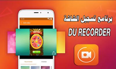 تحميل تطبيق DU Recorder للاندرويد